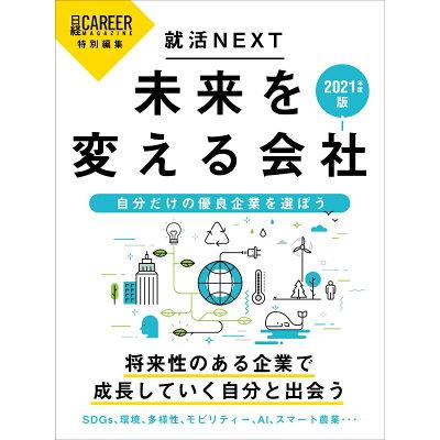就活NEXT未来を変える会社  2021年度版 /日経HR/日経HR編集部