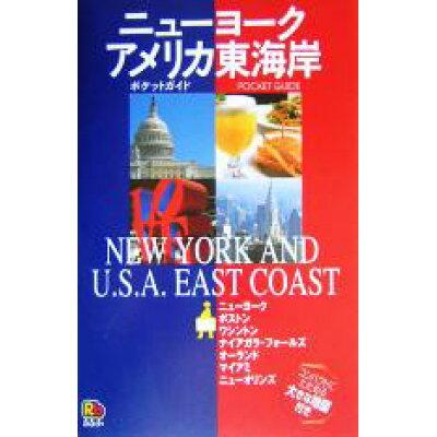 ニュ-ヨ-ク・アメリカ東海岸   /JTBパブリッシング