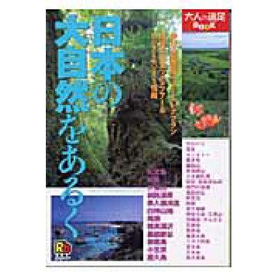 日本の大自然をあるく   /JTBパブリッシング