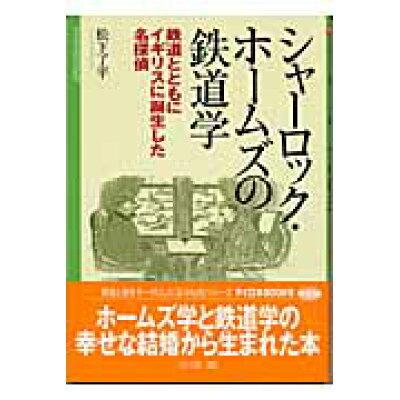 シャ-ロック・ホ-ムズの鉄道学   /JTBパブリッシング/松下了平