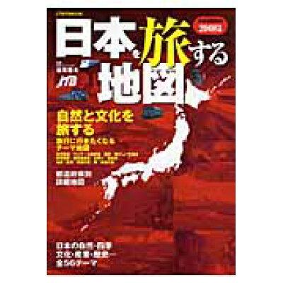 日本を旅する地図 日本地図百科 2008年版 /JTBパブリッシング/岩見隆夫