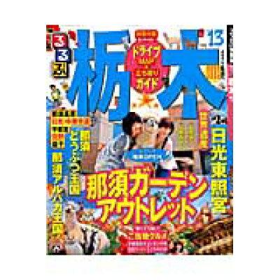 るるぶ栃木  '13 /JTBパブリッシング