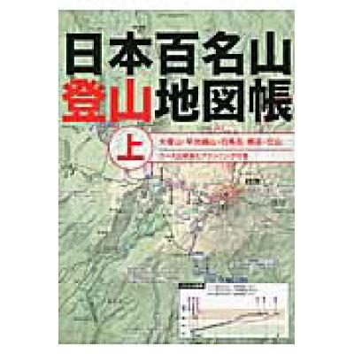 日本百名山登山地図帳  上 /JTBパブリッシング