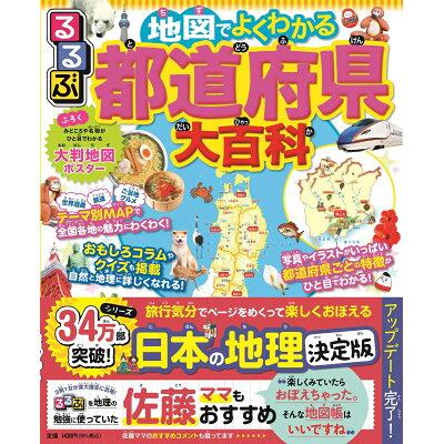 るるぶ地図でよくわかる都道府県大百科   /JTBパブリッシング