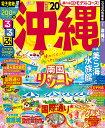 るるぶ沖縄  '20 /JTBパブリッシング