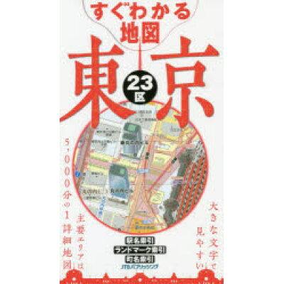 すぐわかる地図東京23区 大きな文字でみやすい索引機能が充実  改訂5版/JTBパブリッシング