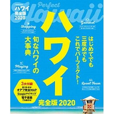 ハワイ完全版  2020 /JTBパブリッシング
