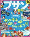るるぶプサン・慶州ちいサイズ   /JTBパブリッシング