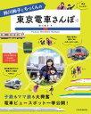 鈴川絢子とちっくんの東京電車さんぽ   /JTBパブリッシング/鈴川絢子