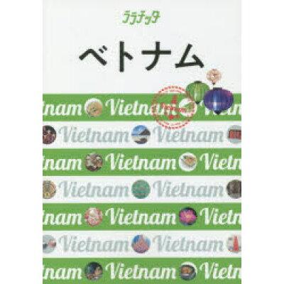 ベトナム   /JTBパブリッシング