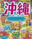 るるぶ沖縄  '21 /JTBパブリッシング