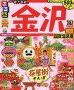 るるぶ金沢 能登・加賀温泉郷 '21 /JTBパブリッシング