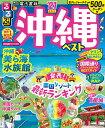 るるぶ沖縄ベスト  '21 /JTBパブリッシング