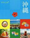 沖縄   /JTBパブリッシング