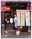 芸妓さんが教える京都ええとこ映えるとこ ようこそ、ひとつ上の京都へ  /JTBパブリッシング