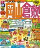 るるぶ岡山倉敷 蒜山 '22 /JTBパブリッシング