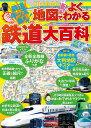 JR私鉄全線地図でよくわかる鉄道大百科   新版/JTBパブリッシング