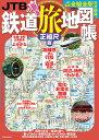JTBの鉄道旅地図帳正縮尺版 JR・私鉄全線全駅完全網羅!よみがな付き  /JTBパブリッシング