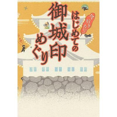 はじめての御城印めぐり 今行きたい!  /JTBパブリッシング