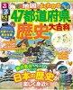 るるぶ地図でよくわかる!47都道府県の歴史大百科   /JTBパブリッシング