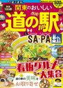 関東のおいしい道の駅&SA・PA   /JTBパブリッシング