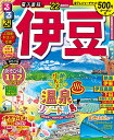 るるぶ伊豆  '22 /JTBパブリッシング