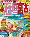 るるぶ石垣 宮古 竹富島 西表島 '22 /JTBパブリッシング