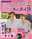 『2gether』で学ぶタイ語 ドラマの名セリフで味わう恋するタイ語  /JTBパブリッシング