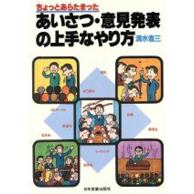 ちょっとあらたまったあいさつ・意見発表の上手なやり方   /日本実業出版社/清水省三