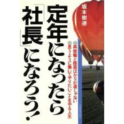 定年になったら「社長」になろう!   /日本実業出版社/坂本樹徳