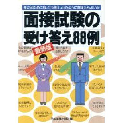 面接試験の受け答え88例   最新版/日本実業出版社/日本実業出版社