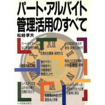 パ-ト・アルバイト管理活用のすべて   /日本実業出版社/松嶋孝夫