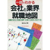 一目でわかる会社と業界就職地図 話題の会社と有望な業界・仕事が立体的に見えてくる  /日本実業出版社/福島正伸