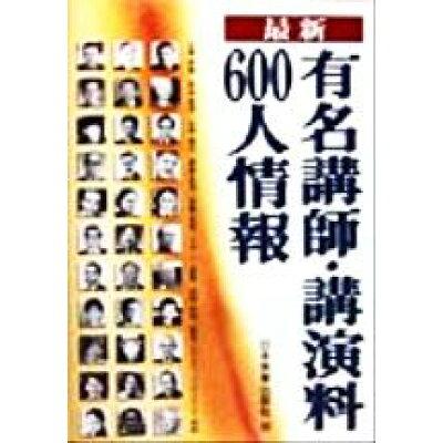 最新有名講師・講演料600人情報   /日本実業出版社/日本実業出版社