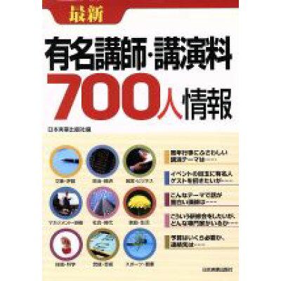 最新有名講師・講演料700人情報   /日本実業出版社/日本実業出版社