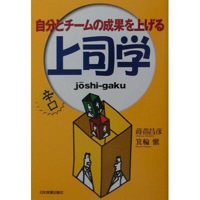 自分とチ-ムの成果を上げる上司学   /日本実業出版社/蒔苗昌彦