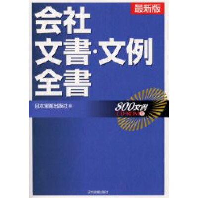 会社文書・文例全書   最新版/日本実業出版社/日本実業出版社