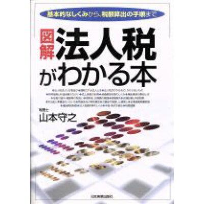 図解法人税がわかる本 基本的なしくみから、税額算出の手順まで  最新版/日本実業出版社/山本守之