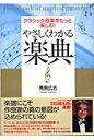 やさしくわかる楽典 クラシック音楽をもっと楽しむ!  /日本実業出版社/青島広志