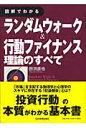 図解でわかるランダムウォ-ク&行動ファイナンス理論のすべて   /日本実業出版社/田渕直也