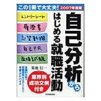 自己分析からはじめる就職活動  2007年度版 /日本実業出版社/菊地信一