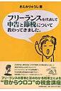 フリ-ランスを代表して申告と節税について教わってきました。   /日本実業出版社/きたみりゅうじ