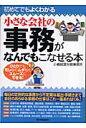 小さな会社の事務がなんでもこなせる本 初めてでもよくわかる  /日本実業出版社/小嶋経営労務事務所