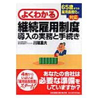よくわかる継続雇用制度導入の実務と手続き 65歳までの雇用義務化に対応  /日本実業出版社/川端重夫