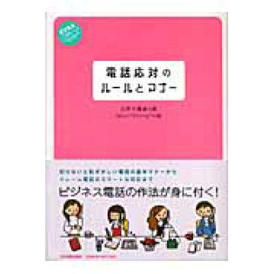 電話応対のル-ルとマナ-   /日本実業出版社/北原千園実