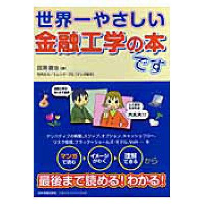 世界一やさしい金融工学の本です   /日本実業出版社/田渕直也