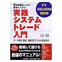 Excelシ-トで簡単にできる実践システムトレ-ド入門 FX日経225先物個別株  /日本実業出版社/山本哲也