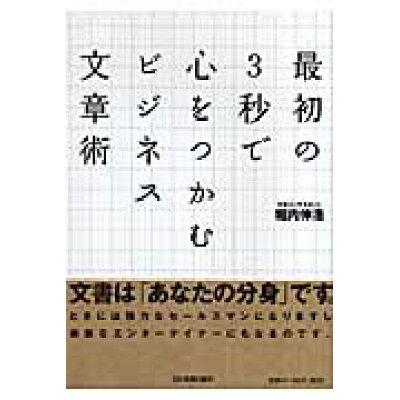 最初の3秒で心をつかむビジネス文章術   /日本実業出版社/堀内伸浩