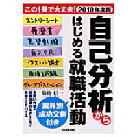 自己分析からはじめる就職活動  2010年度版 /日本実業出版社/菊地信一