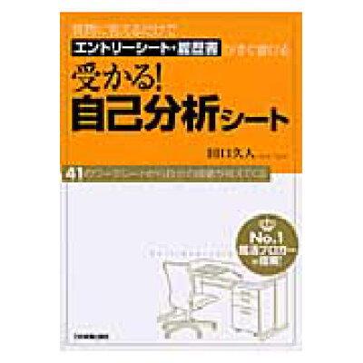 受かる!自己分析シ-ト 質問に答えるだけでエントリ-シ-ト・履歴書がすぐ書  /日本実業出版社/田口久人